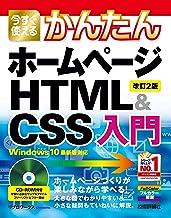 表紙: 今すぐ使えるかんたん ホームページHTML&CSS入門[改訂2版] | リブロワークス