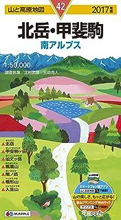 山と高原地図 北岳・甲斐駒 2017 (登山地図 | マップル)