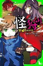 表紙: 怪狩り 巻ノ四 希望の星 (角川つばさ文庫) | 鶴田 法男