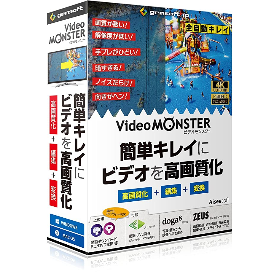 狂信者フルーティー第四Video MONSTER ?ビデオを簡単キレイに高画質化?編集?変換! | ボックス版 | Win or Mac対応