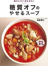 表紙: おいしい!かんたん!糖質オフのやせるスープ   牧田善二