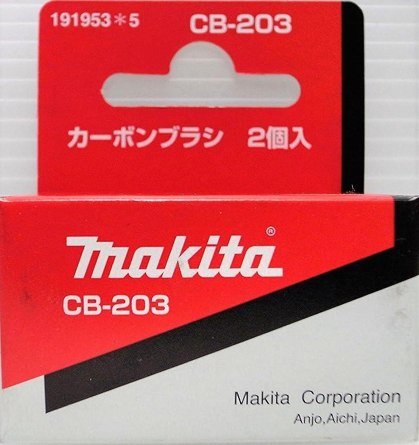 解く矛盾ハングマキタ カーボンブラシCB-203 194991-6