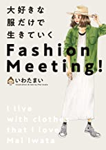 表紙: 大好きな服だけで生きていく Fashion Meeting!   いわたまい