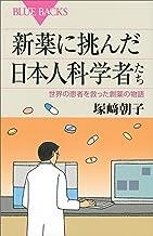 表紙: 新薬に挑んだ日本人科学者たち 世界の患者を救った創薬の物語 (ブルーバックス) | 塚崎朝子
