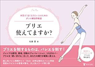 表紙: プリエ使えてますか? 本気でうまくなりたい人のためのダンス解剖学教室 | 佐藤愛