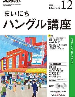 NHKラジオ まいにちハングル講座 2018年 12月号 [雑誌] (NHKテキスト)