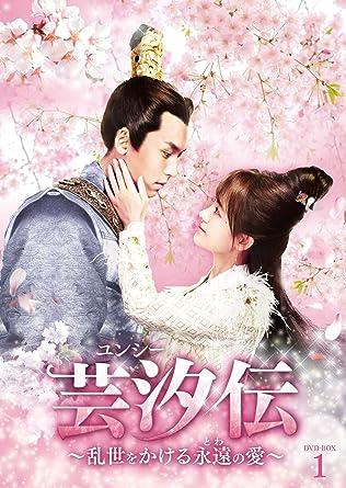 [DVD]芸汐伝 ~乱世をかける永遠の愛~ DVD-BOX1
