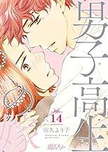 男子高生の嫁 14 (恋するソワレ)