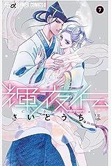 輝夜伝(7) (フラワーコミックスα) Kindle版