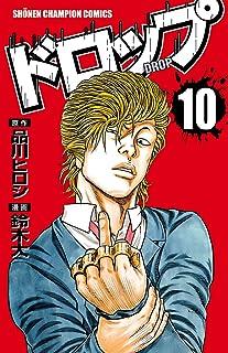ドロップ 10 (少年チャンピオン・コミックス)