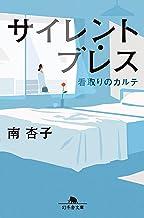 表紙: サイレント・ブレス 看取りのカルテ (幻冬舎文庫)   南杏子