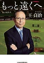 表紙: もっと遠くへ 私の履歴書 (日本経済新聞出版) | 王貞治