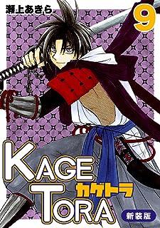 KAGETORA【新装版】9 (Jコミックテラス×ナンバーナイン)