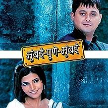 Mumbai Pune Mumbai (Original Motion Pictures Soundtrack)
