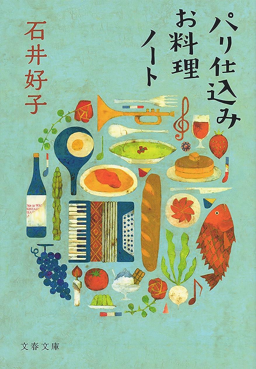刺激するピンポイント燃やすパリ仕込みお料理ノート (文春文庫)