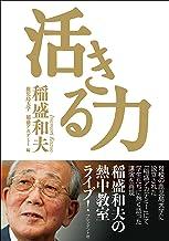 表紙: 活きる力 | 稲盛 和夫