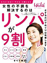 表紙: 日経ヘルス 2月号臨時増刊 女性の不調を解消するのはリンパが9割! | 日経ヘルス