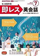NHKテレビ もっと伝わる!即レス英会話 2021年 7月号 [雑誌] (NHKテキスト)