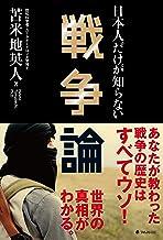表紙: 日本人だけが知らない戦争論 | 苫米地英人