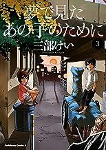 表紙: 夢で見たあの子のために(3) (角川コミックス・エース)   三部 けい