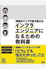 現場のインフラ屋が教える インフラエンジニアになるための教科書 単行本