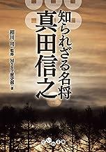 表紙: 知られざる名将 真田信之 (だいわ文庫) | MYST歴史部