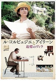 ル・コルビュジエとアイリーン 追憶のヴィラ [DVD]