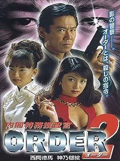 内閣特務捜査官 ORDER2