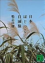 表紙: 日本はじっこ自滅旅 (講談社文庫)   鴨志田穣