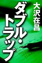 表紙: ダブル・トラップ (徳間文庫) | 大沢在昌