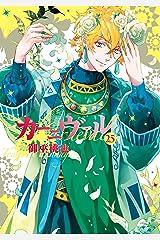 カーニヴァル: 25【イラスト特典付】 (ZERO-SUMコミックス) Kindle版