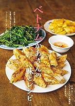 表紙: ベトナムかあさんの味とレシピ:台所にお邪魔して、定番の揚げ春巻きから伝統食までつくってもらいました! | 伊藤 忍