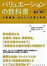 バリュエーションの教科書―企業価値・M&Aの本質と実務