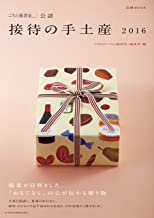 表紙: 「こちら秘書室」公認 接待の手土産 2016 (日本経済新聞出版) | ぐるなび「こちら秘書室」編集室