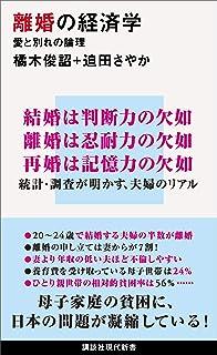 離婚の経済学 愛と別れの論理 (講談社現代新書)