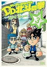 表紙: DD北斗の拳 3巻 (ゼノンコミックス) | 武論尊