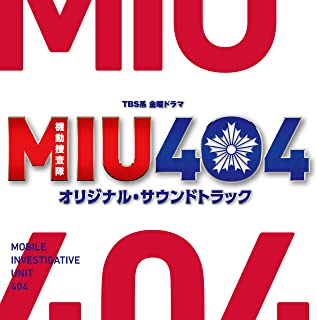 TBS系 金曜ドラマ「MIU404」オリジナル・サウンドトラック