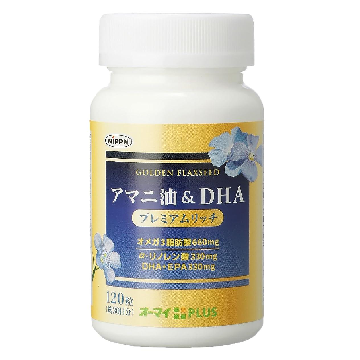 ドライバラインコンサルタントアマニ油&DHA プレミアムリッチ 120粒(約30日分)