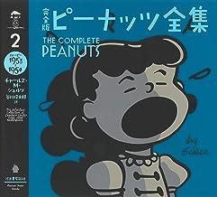 完全版 ピーナッツ全集 2: スヌーピー1953~1954
