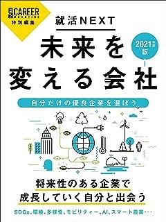 就活NEXT 未来を変える会社 2021年度版(日経キャリアマガジン特別編集)