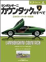 表紙: ニューモデル速報 歴代シリーズ ランボルギーニ・カウンタックのすべて   三栄書房
