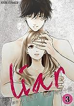 liar : 3 (ジュールコミックス)