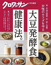 表紙: クロワッサン特別編集 女性のカラダを守る大豆発酵食健康法。 | マガジンハウス