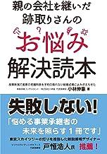 表紙: 親の会社を継いだ跡取りさんのお悩み解決読本   小林伸豪