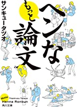 表紙: もっとヘンな論文 (角川文庫) | サンキュータツオ