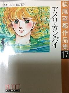 萩尾望都作品集〈17〉アメリカン・パイ ( プチコミックス )