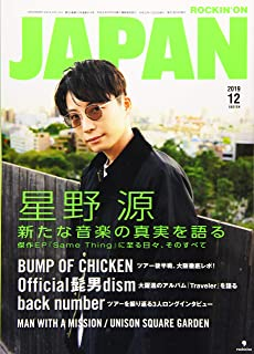 ROCKIN'ON JAPAN(2019年12月号)