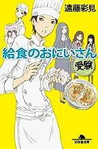表紙: 給食のおにいさん 受験 (幻冬舎文庫) | 遠藤彩見