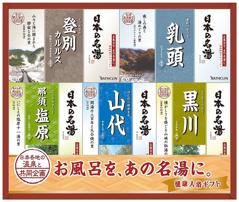 禁輸ブリーフケース好戦的な【まとめ買い】日本の名湯ギフト NMG-20F 30g×20包 ×2セット