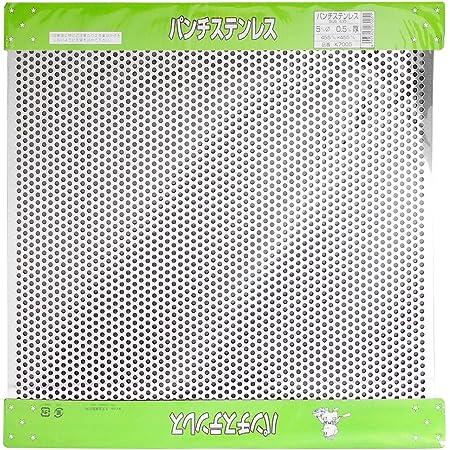 久宝金属製作所 平板 パンチステンレス K7005 5mmΦ 0.5mmX455mmX455mm